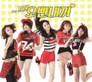 Oppa, You're Mine/Tahiti