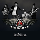 Wan Tee Mai Mee Tur/AirBorne