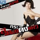 Sud Ting Kra Ding Meaw (feat. Bu Bu)/Namwaan