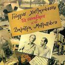 Ta Synaxaria/Dimitris Mitropanos