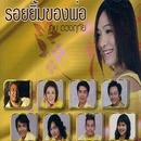 Rak Kun/KOB Duang Rue Thai