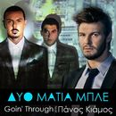 Dyo Matia Mple [feat. Panos Kiamos]/Goin' Through