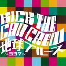 地球ブルース~337~/DJDJ[for RADIO]/KICK THE CAN CREW