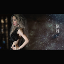 Journey (Swarovski Music Journey Theme Song) - Single/Jolin Tsai