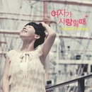 A Lover's Concerto (Digital Single)/Park Hye Kyoung