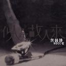 Shi Shi Gu Ren Lai/HOCC