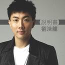 Shui Ming Shu/Wilfred Lau