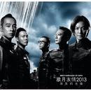 Xiao Shi De Guang Yin/Jordan Chan, Ekin Cheng, Michael Tse, Jerry Lamb, Ka Lok Chin