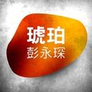 Hu Po/Sean Pang
