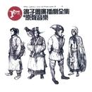 Ge Zi Qing Yuan/Andy Lau