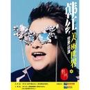 Mei Li Xin Shi Jie (Mei Li Shi Jie Live 2012 Theme Song)/Han Hong