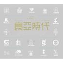 Du Hang Xia Lv/William So, Kay Tse