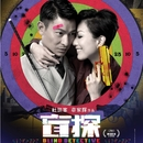 "Mang Ai (""Mang Tan"" Zhu Ti Qu) [Cantonese Version]/Andy Lau, Sammi Cheng"