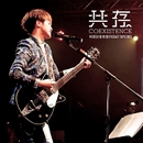 Gong Cun / Coexistence Music Live @Legacy Taipei/Denise Ho