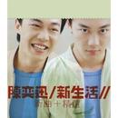 A New Life/Eason Chan