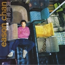 Yu Wo Chang Zai (Capital Artists 40th Anniversary Reissue Series)/Eason Chan