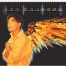 Cong Mei Zhe Me Ai Lian Guo (Capital Artists 40th Anniversary Series)/Andy Hui