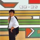 Chi Lian/David Lui