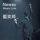 Neway Music Live x Pong Nan/Pong Nan
