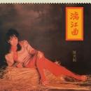 Li Jiang Qu (Capital Artists 40th Anniversary Reissue Series)/Agnes Chan