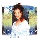 Kuai Le Mi Gong/Sammi Cheng