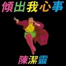 Qing Chu Wo Xin Shi (Capital Artists 40th Anniversary Reissue Series)/Eliza Chan