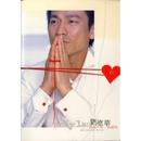 Zai Shuo Yi Ci. Wo ai Ni/Andy Lau