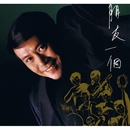 Peng You Yi Ge (Capital Artists 40th Anniversary Reissue Series)/Roman Law