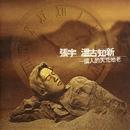 Wen Ku Chih Hsin, I Ke Jen Te Tien Huang Ti Lao/Phil Chang