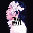 Jam's Live World Tour Taipei 2012/Jam Hsiao
