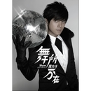 Show Your Dance/Show Lo