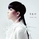 R U Watching Me/A-Mei Chang