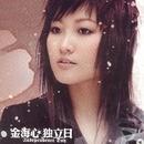 Du Li Ri/Jin Hai Xin