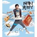 Barefoot/A-Niu (Tan Kheng Seo)