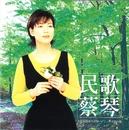 Tsai Chin Folk/Tsai Ching