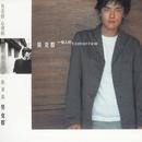 A Lonely Tomorrow/Kenji Wu