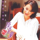 Fang Ruan Yi Ge Ren/Chen Ya Lan