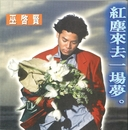 Hong Chen Lai Qu Yi Chang Meng/Eric Moo