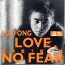 Love, No Fear/Lui Fong