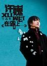On The Way/Xu Wei