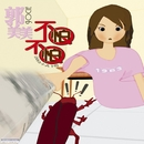 Not Afraid/Jocie Guo Mei Mei