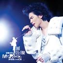 Mr. Rock Live Concert/Jam Hsiao