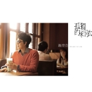 Alone Doesn't Mean Lonely/Hsiao Huang Chi