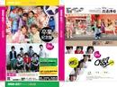 Lollipop + Choc Seven (Commemorative Edition)/Lollipop