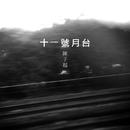 Platform 11/Tan Tyzz Chau
