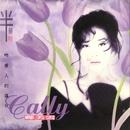 Pan Ke Wen/Cally Kwong