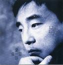 Love Get Hurt/Lui Fong