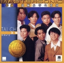 Tai Chi 24K Mastersonic Compilation/Tai Chi