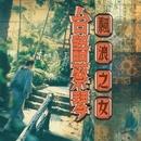 Tsai Chin Taiwanese/Tsai Ching