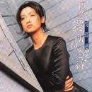 Yin Wei Ai Suo Yi Deng Dai/Wu Chien Lien